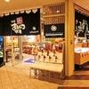 【オススメ5店】銀座・有楽町・新橋・築地・月島(東京)にある海鮮丼が人気のお店