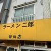 🍜ラーメン二郎仙川店