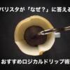 おすすめドリップ術|簡単でロジカルなコーヒーの淹れ方をバリスタが紹介