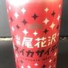 Dr.馬人の地サイダー探訪シリーズ~⑧山形尾花沢スイカサイダー(製造:山形食品株式会社)
