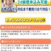 日本アレス(株)というヤミ金からの被害相談は無料