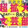 【高校文芸部募集】日本全国、高校文芸部の輪。カクヨム甲子園連動イベント「超拡大文芸部」を開催します!