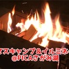 冬キャンプ初体験!クリスマスキャンプ&イルミネーション@PICAさがみ湖
