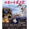 金峯山寺【日本最大 秘仏本尊 特別ご開帳】では、大迫力な金剛蔵王大権現を拝観できます。