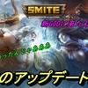 【SMITE最新情報】本日のアップデート内容の紹介 【オデッセイ冥府追加12】