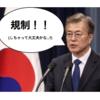 【韓国】仮想通貨・ブロックチェーン技術への規制・推進状況まとめ