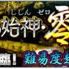 【モンスト】光の超絶零シリーズ、イザナギ零を攻略!