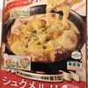 金沢市戸板西「松屋金沢示野店」で世界一美味しいニンニク料理のシュクメルリ鍋