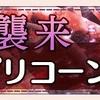 【ゆゆゆい】9月限定イベント【襲来 カプリコーン】攻略