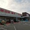 マックスバリュ上野店 イオンタウン伊賀上野
