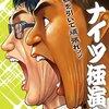 ナイツ・塙さんは毎日ブログに漫才のネタをアップしているらしい【Ameba TV】