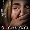 映画感想 - クワイエット・プレイス(2018)