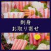 旬の魚を楽しむ!刺身(柵)のお取り寄せ・おすすめ通販7選!