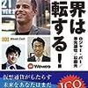 """ICOの意義をきちんと説明した本 """"世界は逆転する! 仮想通貨サービス・ICOで世界を変える"""""""