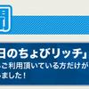 今日のちょびリッチは当選するらしいです!いつも「ちょ日新聞」は最大10万円のキャリーオーバーあり!