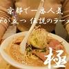 【超人気店】京都一乗寺「麺屋 極鶏」の濃厚こってりラーメンがヤバい!
