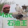 ブロガーのほとんどがMacな気がするけど・・・アラブの石油王なの?