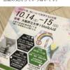 日本性科学学会7017年10月14日