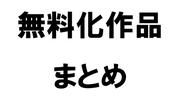 3月29~31日に無料化された70作品まとめ「嘘喰い」「土竜の唄」など