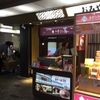 大宰府かさの家の梅が枝餅@博多駅