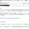 Amazon「【重要】新システム移行にともなうオンラインサービスの臨時休止について」というメールが来ました