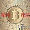 金融庁が【仮想通貨】の呼び名を【暗号資産】に変更する意味