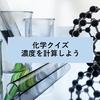 【化学クイズ】質量%濃度から容量モル濃度・質量モル濃度を求める。