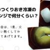離乳食のつくりおき冷凍のレンジ解凍は何秒?→私は500wで2分くらい。熱くして冷まします