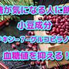 朗報!小豆のカテキン−7−グルコピラノシドが血糖値を抑える!?