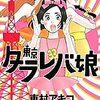 ドラマもはじまった漫画「東京タラレバ娘」の1巻が無料!翌朝「読んだら面白かった」と家族が続巻をまとめ買いしてました! Σ(゚ω゚)東村アキコ