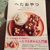 白崎茶会の新刊!