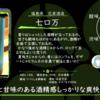 【火曜日の辛口一杯】七ロ万【FUKA🍶YO-I】