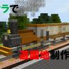 マイクラで遊園地を作る part3 〜汽車の制作〜 [Minecraft #77]
