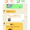 無料アプリ『カロリーママ』 食事管理・ダイエットにおすすめ!