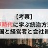 【考察】江戸時代に学ぶ統治方法!国と経営者と会社員