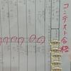 漢字コンテストとSくんの成長