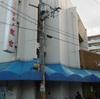 大阪でおススメの温泉銭湯!「テルメ竜宮」