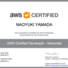 AWS Certified Developer Associate受かった。次の目標