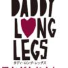 ダディ・ロング・レッグズ~足ながおじさんより~