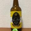 三重 伊勢角屋麦酒 Premium NO SIDE ニューイングランドIPA