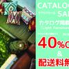 家具のカタログセール開催!!