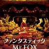 ファンタスティック Mr.FOX (原題 : Fantastic Mr. Fox)