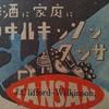 雑誌広告私的撰集 ―昭和26年のウィルキンソン炭酸水―