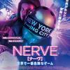NERVE ナーヴ【映画感想】最もバカになれる奴がスターになる度胸試しゲーム!