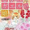 かぐりん版2018年漫画大賞はど根性ガエルの娘の5巻です笑4巻の感想です!
