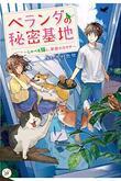 『ベランダの秘密基地  ~しゃべる猫と、家族のカタチ~』(木村色吹)