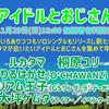 11/29 18:00無観客配信イベント「アイドルとおじさん」お手伝いします。