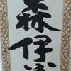 【JAL】ありがとう森さん 森伊蔵最新情報