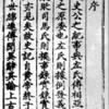 【3/24】『史記』 - 『完本 中国古典の人間学 名著二十四篇に学ぶ』を1日1章ずつ読んで年内で読破