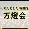 【イベント】ろうそくの明かりがふわっと~万燈会~